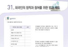 KIIP 5 bài 31